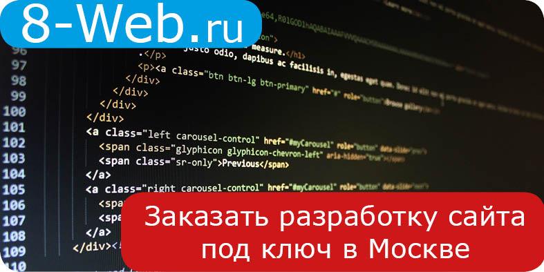 Разработка сайта в Москве под ключ