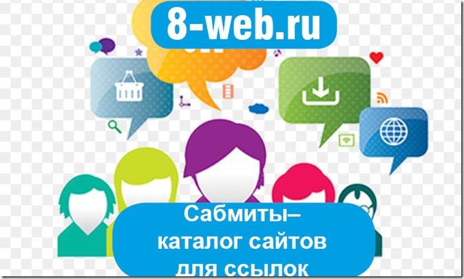 Сабмиты–каталог сайтов для ссылок