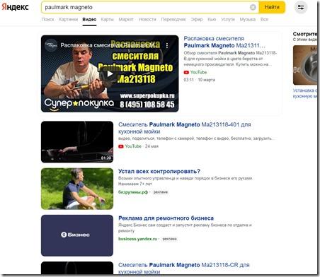 screenshot-yandex.ru-2021.06.11-01_03_58