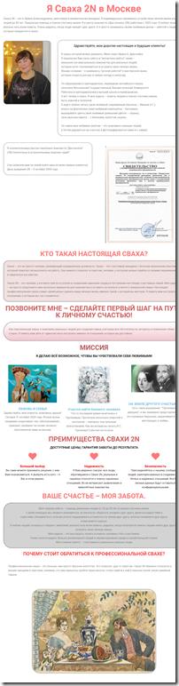 screenshot-cvaxa.ru-2021.07.07-00_51_55