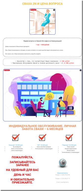 screenshot-cvaxa.ru-2021.07.07-00_52_25