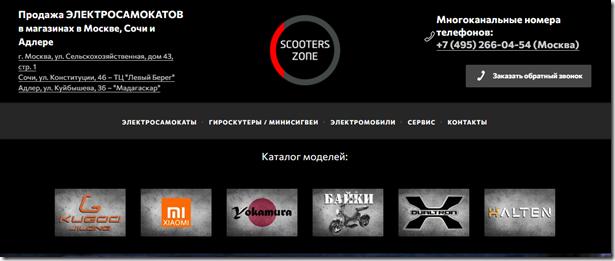 screenshot-scooters-zone.ru-2021.07.27-23_21_42