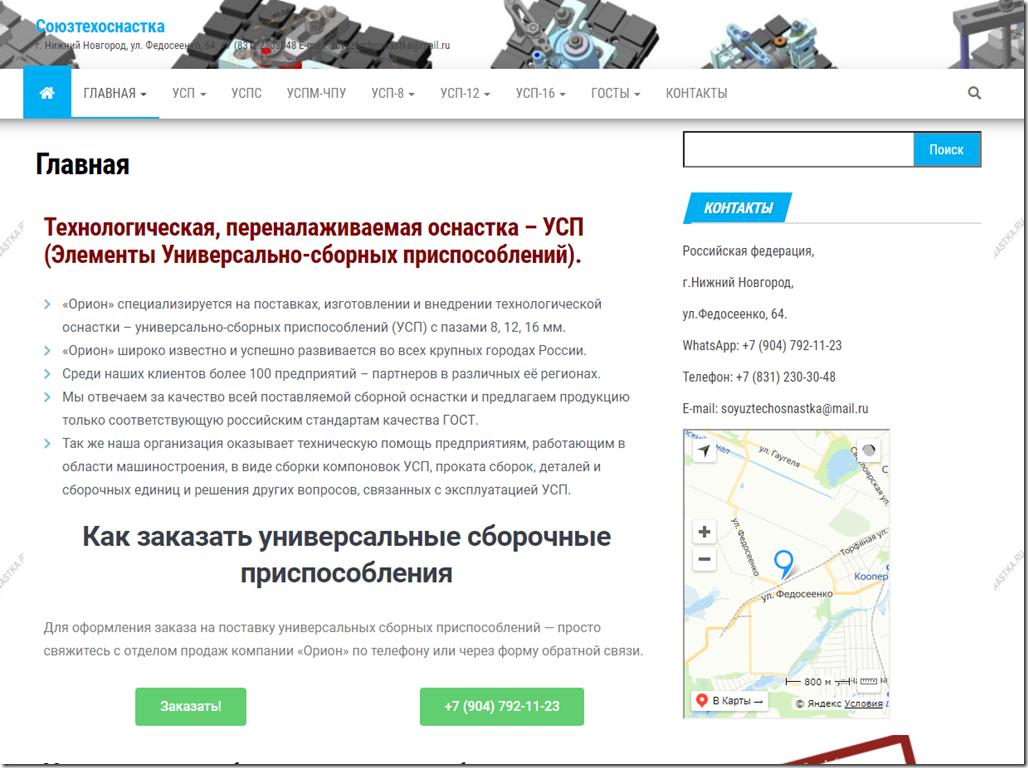 screenshot-soyuztechosnastka.ru-2021.07.19-23_02_14