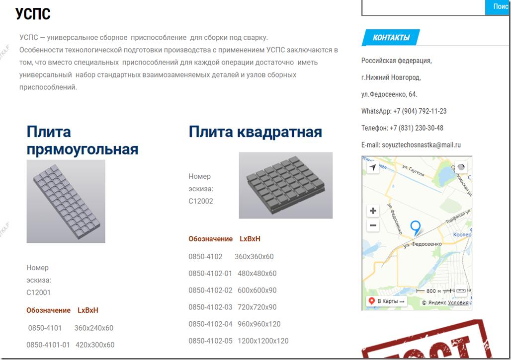 screenshot-soyuztechosnastka.ru-2021.07.19-23_22_52