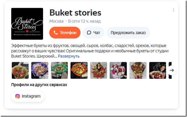 screenshot-uslugi.yandex.ru-2021.07.04-13_03_07