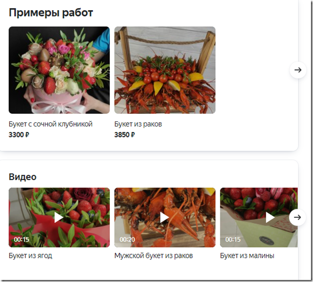 screenshot-uslugi.yandex.ru-2021.07.04-13_03_22